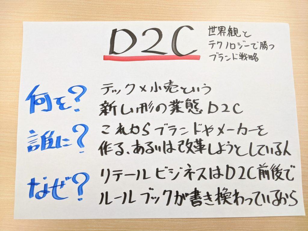 D2Cの概要
