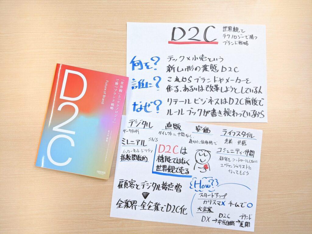 D2C_世界観とテクノロジーで勝つブランド戦略