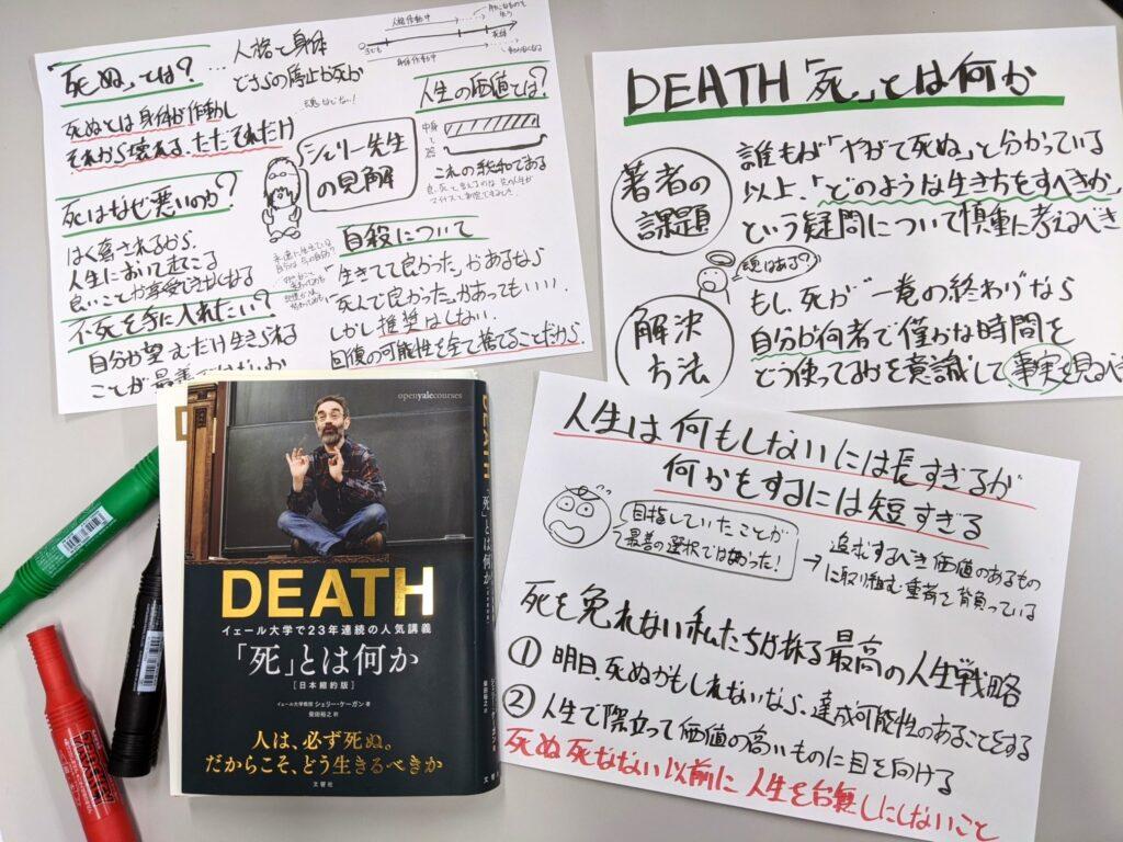 DEATH「死」とは何か