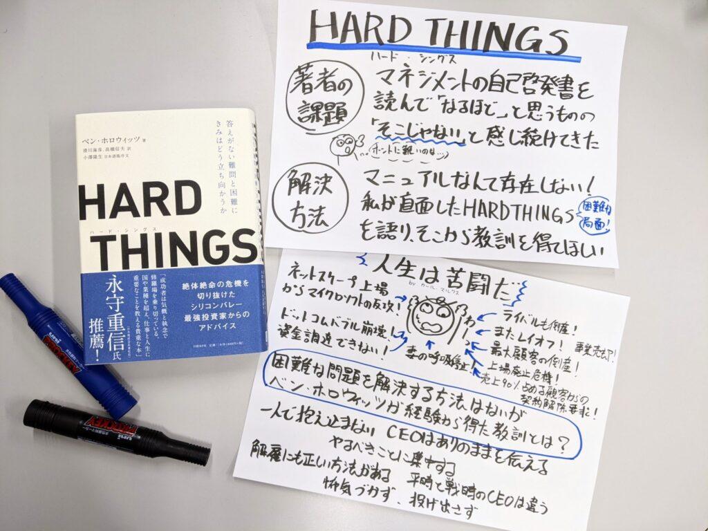 HARD THINGS(ハード・シングス)