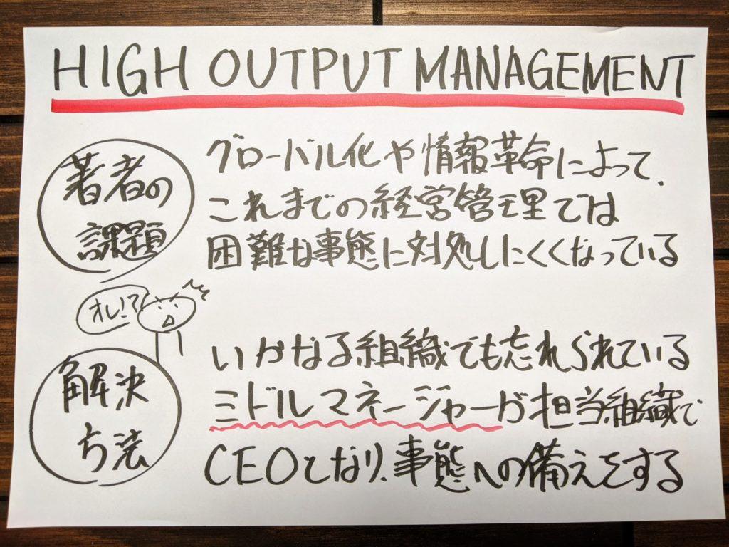 high_output_management(ハイアウトプットマネジメント)の要約