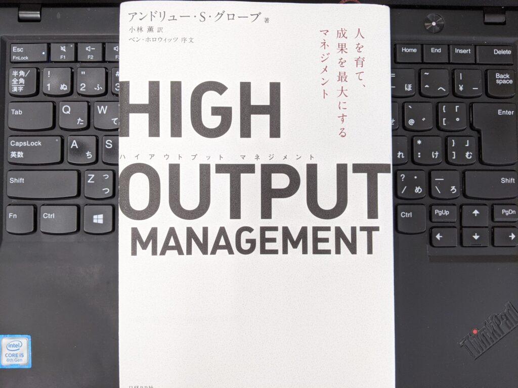 『HIGH OUTPUT MANAGEMENT(ハイ・アウトプット・マネジメント)』の表紙