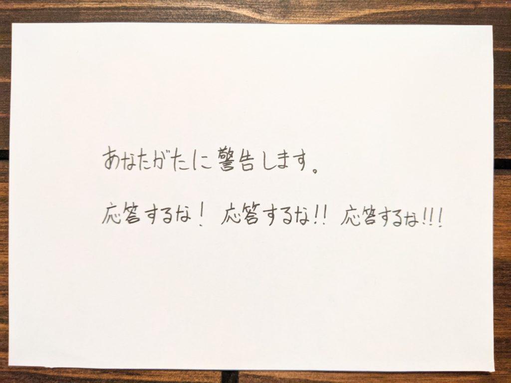 『三体』のとあるメッセージ