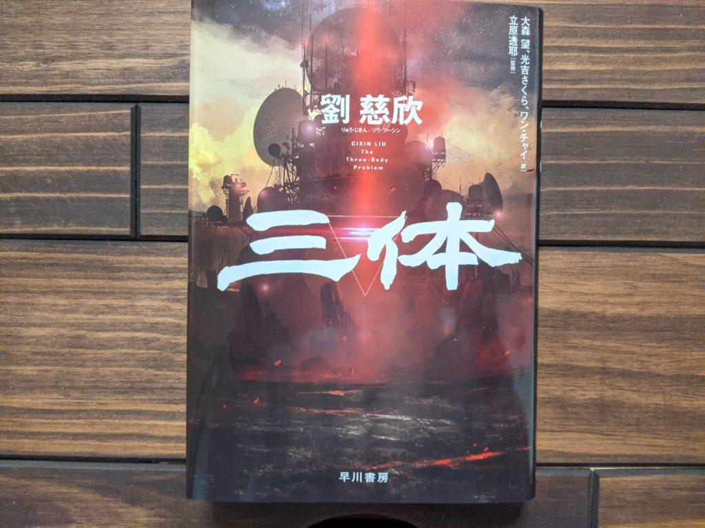 中国SF小説『三体』の表紙