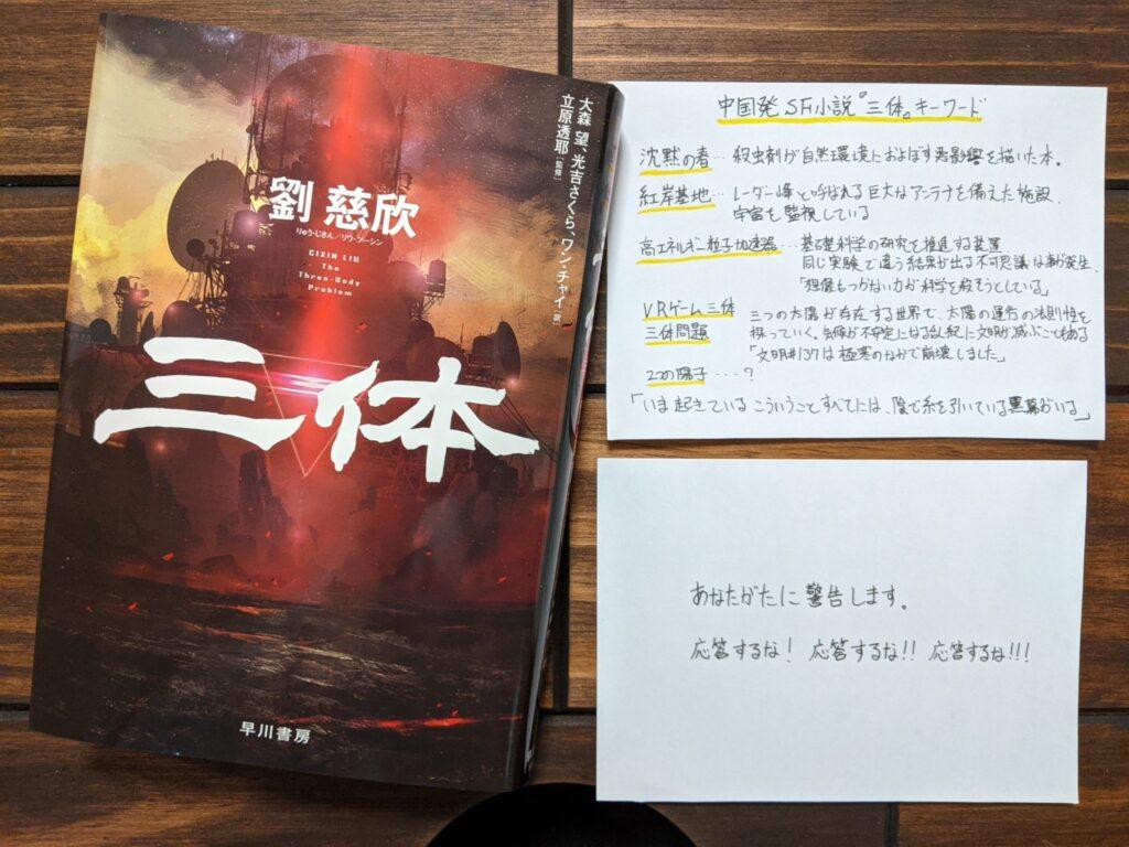 中国SF小説『三体』の書評