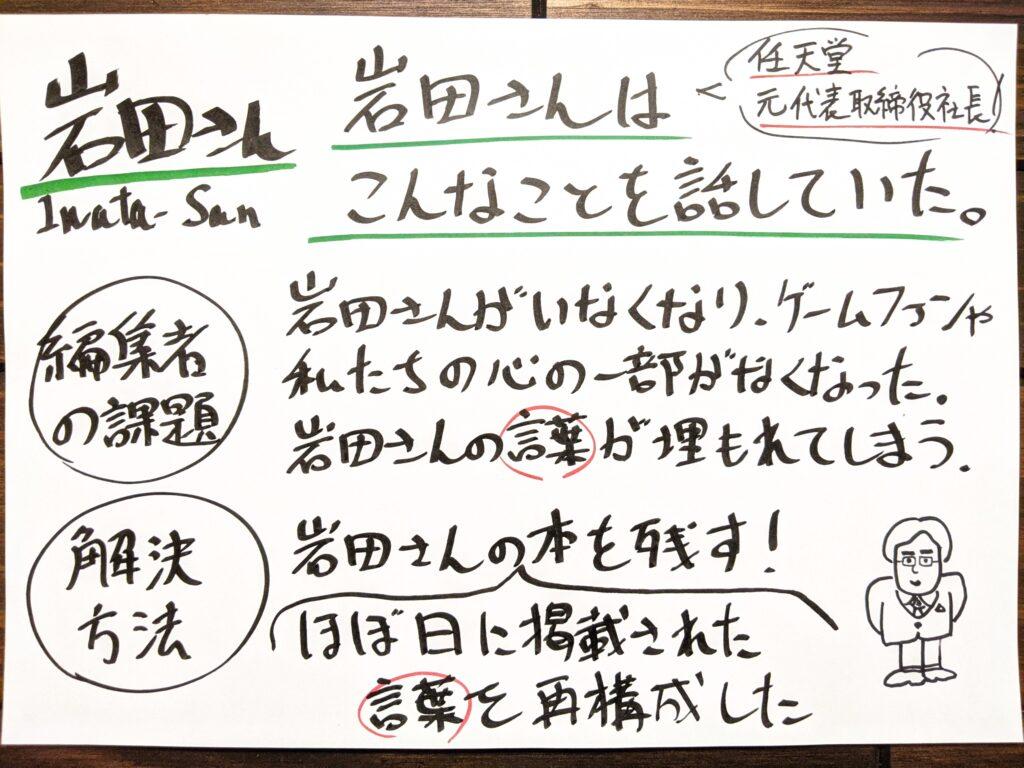 『岩田さん』編集者の問題提起