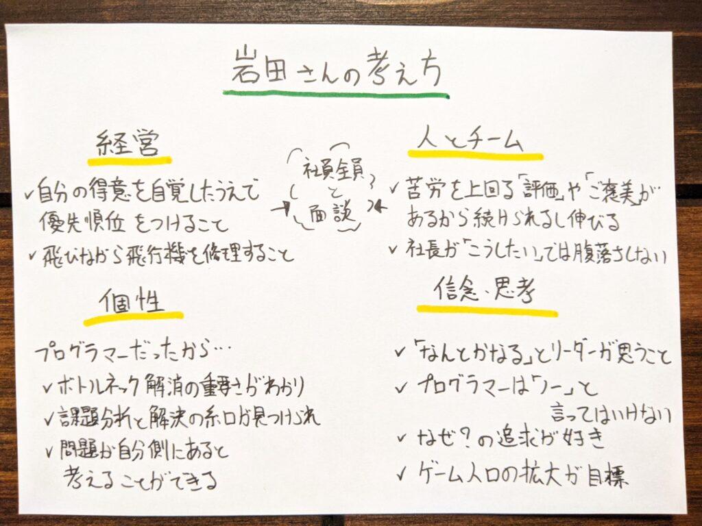 岩田さんの考え方。