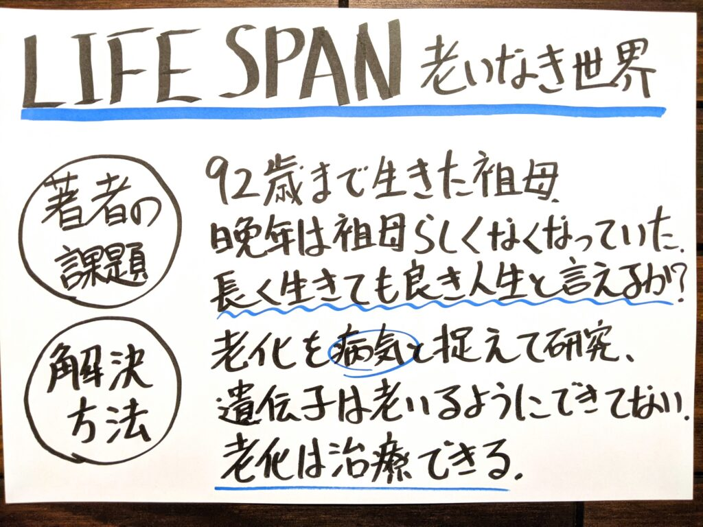 LIFESPAN(ライフスパン)老いなき世界