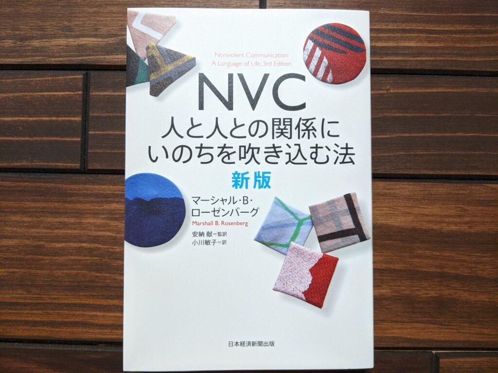 『NVC 人と人との関係にいのちを吹き込む法』の表紙