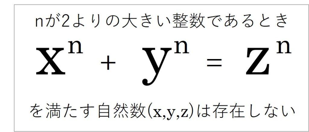 フェルマーの最終定理とは