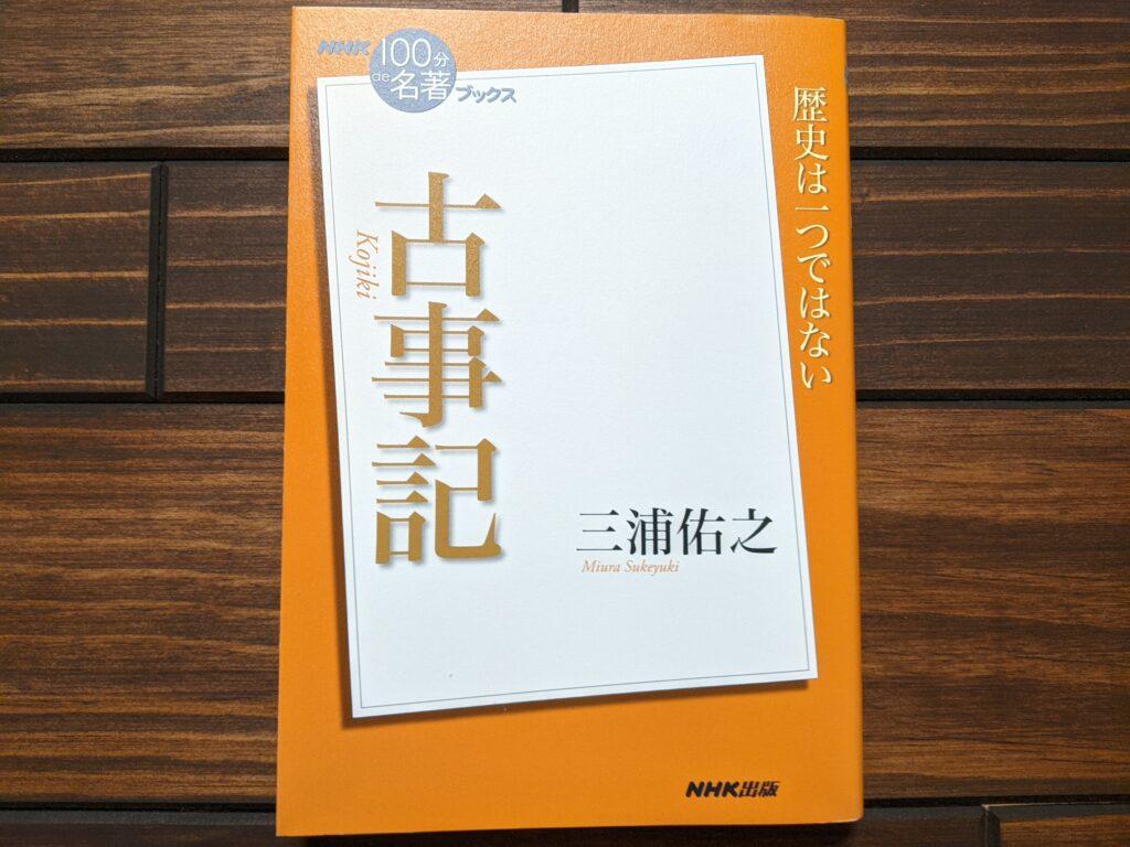 100de名著「古事記」表紙