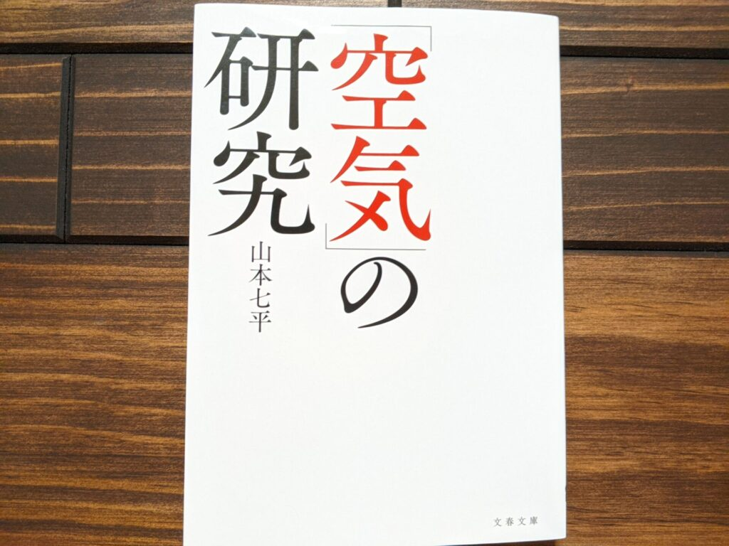 『「空気」の研究』の表紙