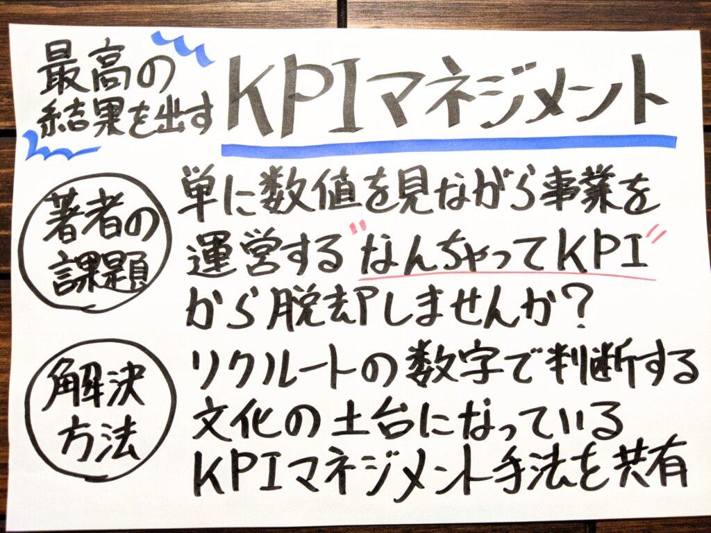 KPIマネジメントの問題提起