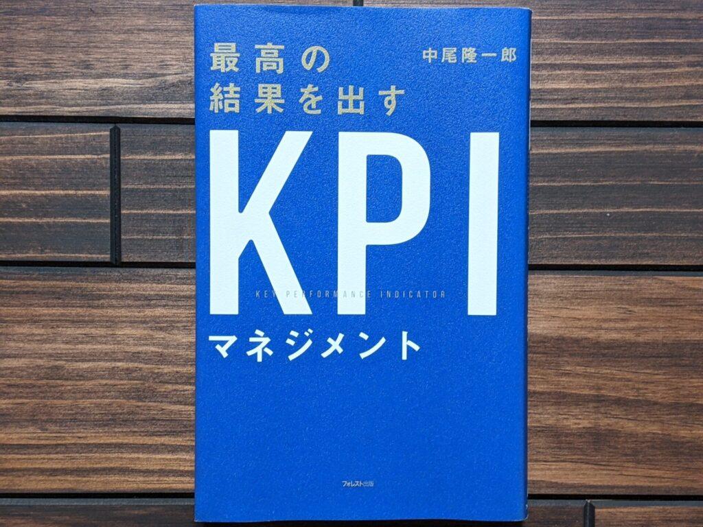 KPIマネジメントの表紙