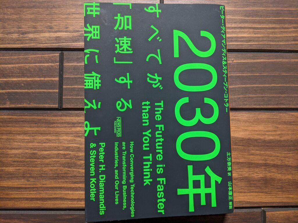 『2030年すべてが「加速」する世界に備えよ』の表紙
