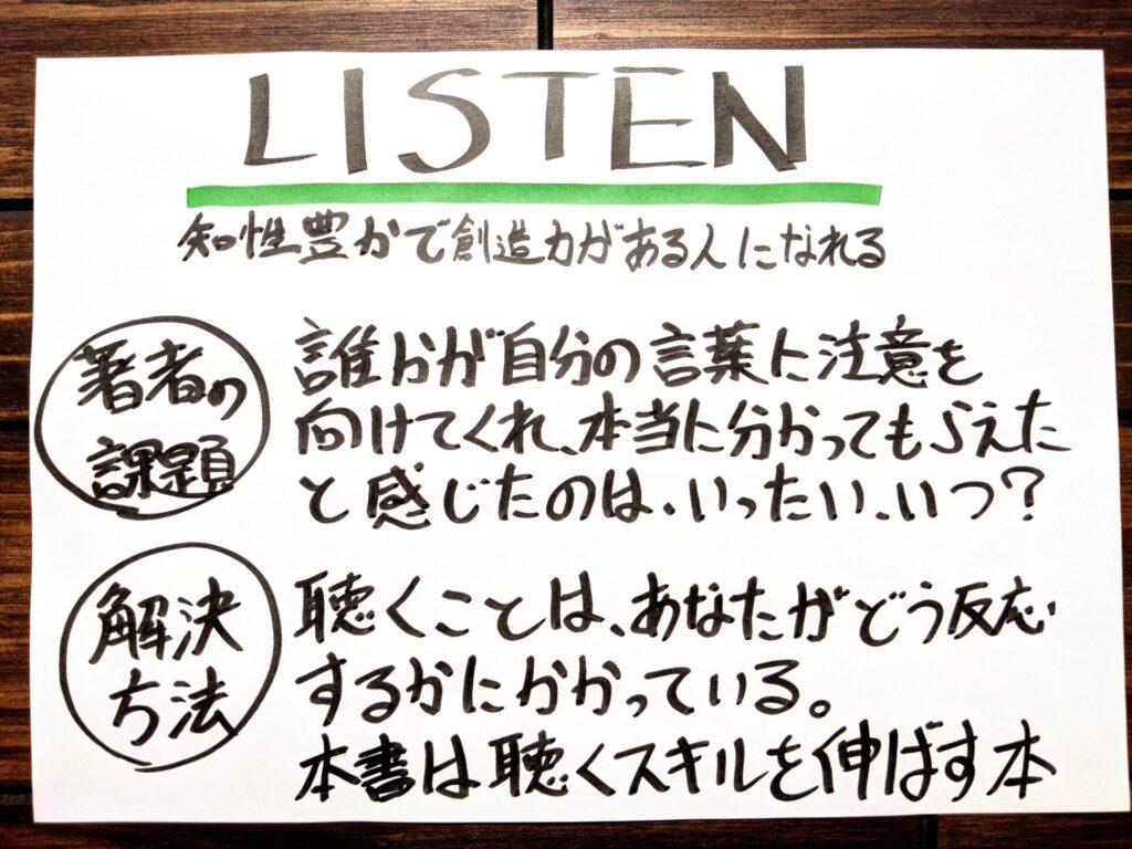 『LISTEN――知性豊かで創造力がある人になれる』の問題提起